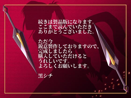 エロ妖怪に襲われた村娘を助けるために新米退魔忍が駆けつけるが・・・(サンプル46枚)