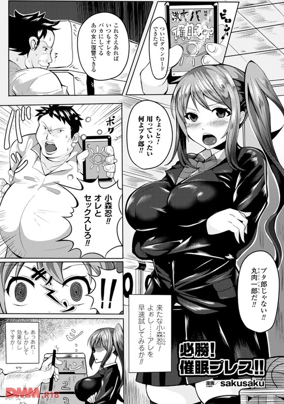 【エロ漫画】キモデブ+催眠アプリ vs 生意気美少女!! → 即落ち種付けプレスwww