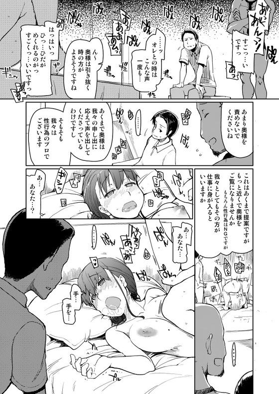 【エロ漫画】 旦那の目の前で美人人妻NTRレイプ!! 借金返済のためにヤバイ組織を頼ってしまった結果・・・
