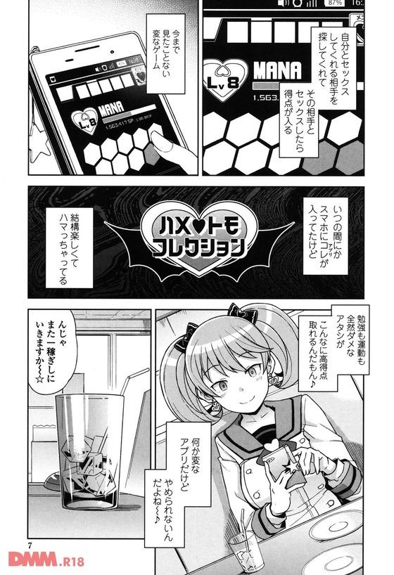【エロ漫画】 援交美少女JK × 中年オジサン!! セックス相手を探してくれるアプリで中年オジサンと援交セックス三昧www