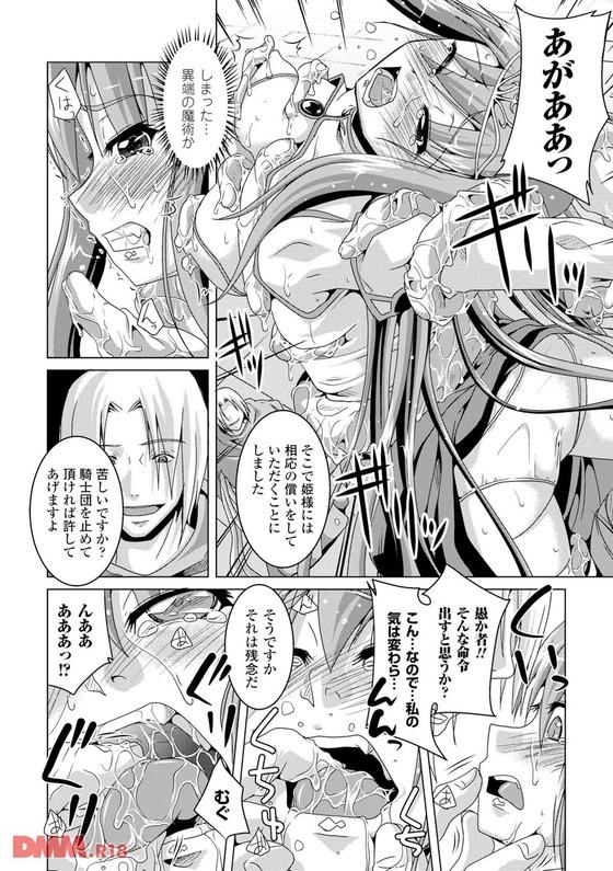 【エロ漫画】 ゴブリン × 姫騎士孕ませアヘ顔絶頂!! ゲス魔術師に捕らわれた姫騎士がゴブリンに輪姦されて…