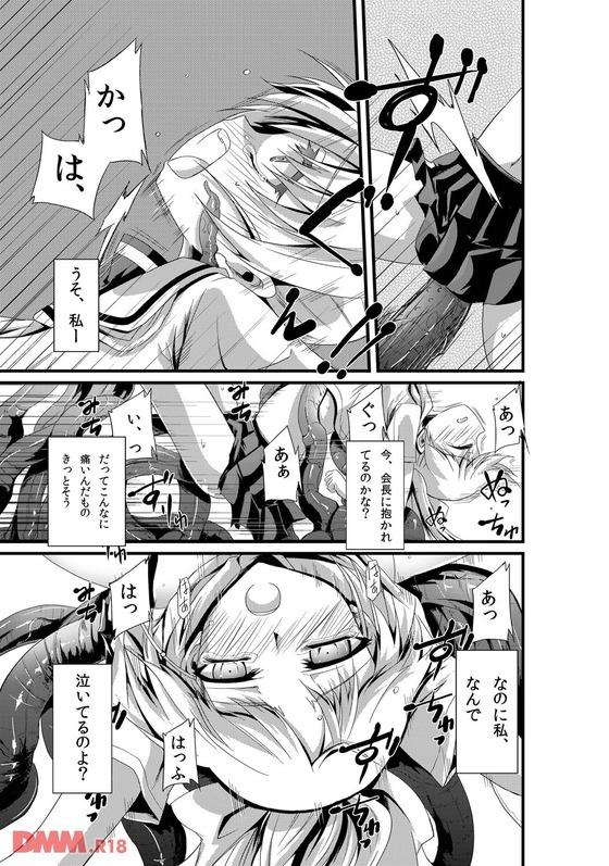 【エロ漫画】好きな人がエイリアン!?憧れの生徒会長に触手が生えてるところを目撃してしまった結果・・・ハッピーエンド!
