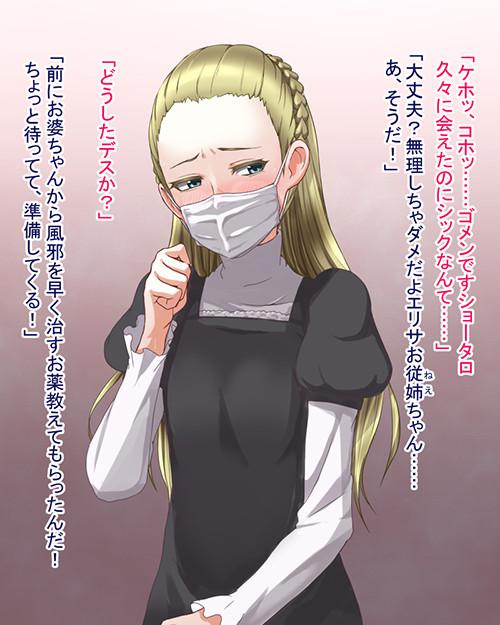 【無知シチュwww】「お姉ちゃんが風邪!?座薬いれなきゃっ(使命感」