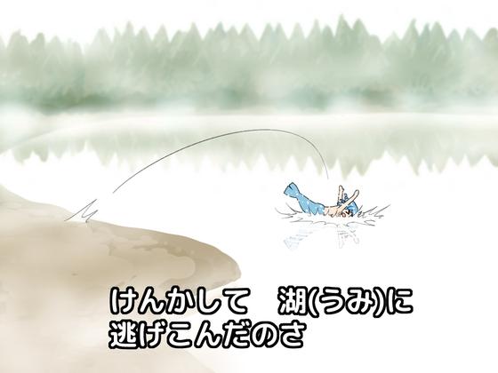 【東方】およげ!わかさぎ姫!wwwこれがわかさぎ姫のエロい日常…
