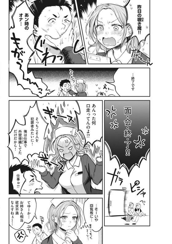 【エロ漫画】 美人ナースのオチンポ介護!! 尿採取でガチ勃起してしまった結果www