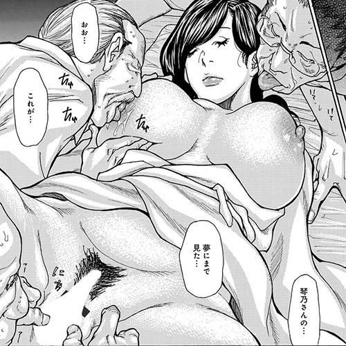 【エロ漫画】キモ爺達の未亡人昏睡レイプ!! マッサージに来た未亡人に睡眠薬を飲ませ・・・
