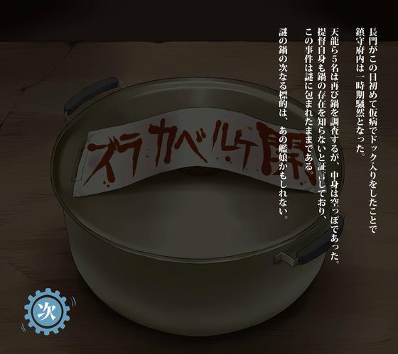 【6Q】長門さん025