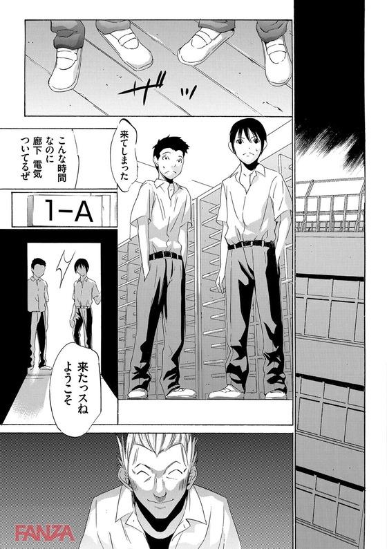 【エロ漫画】見つかったら即レイプの隠れんぼ!! 夜の学校で男女の学生が・・・
