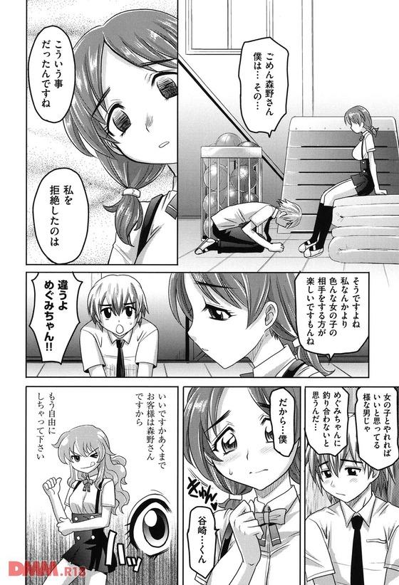 【エロ漫画】 娼館でバッタリ!! 告白してフラれた少女とフッた少年が学園娼館で遭遇した結果www