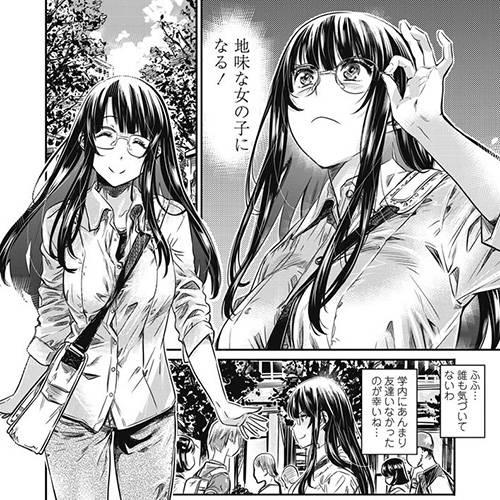 【エロ漫画】ビッチ「私、地味な女の子になる!」 ヤリチンばかり寄ってくることにウンザリした結果www