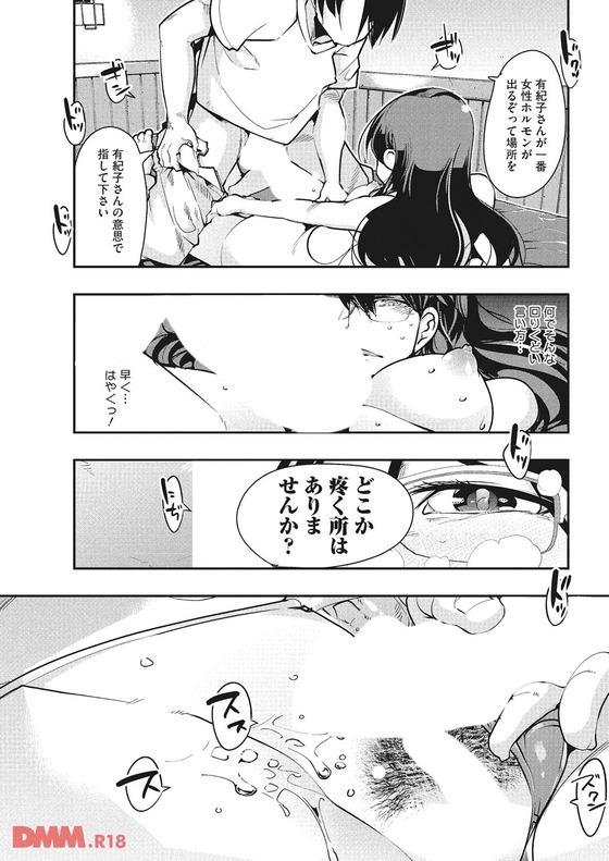 【エロ漫画】 セクハラエステ vs 美人人妻!! 主婦仲間に勧められて行ってみたらエロエステでトロトロにされてしまった結果www