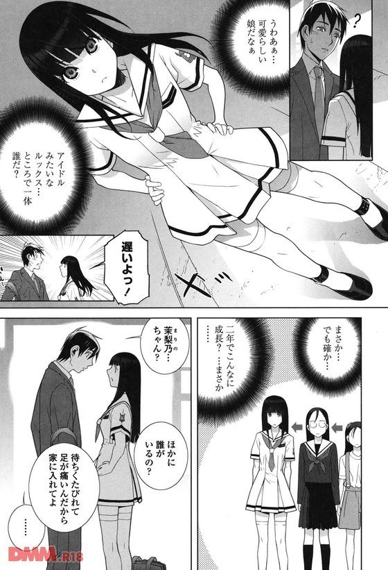 【エロ漫画】 家出して押しかけてきた義妹がエロすぎる!! 久しぶりに会った義妹がアイドル並の美少女に成長していて…