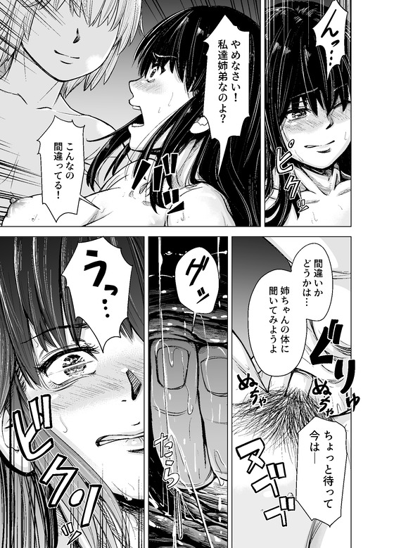 【エロ漫画】 シスコン弟の姉レイプ!! 恋人男から奪うために姉を一晩中イカせ続けて自分のモノにwww
