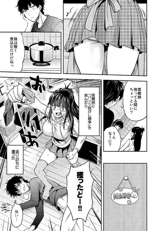 【エロ漫画】 JK双子美人姉が超絶ブラコン!! 無防備に甘やかしてくる姉達に欲望が抑えられない弟www