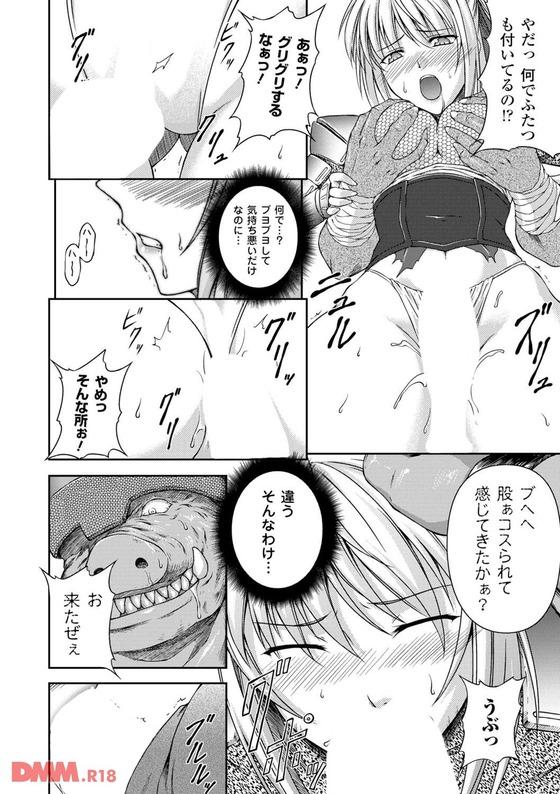 【エロ漫画】 最強の女剣士が雑魚に言いなり陵辱!! ゲス魔導師に相棒が人質にとられ雑魚モンスターに恥辱的な行為を強制される…