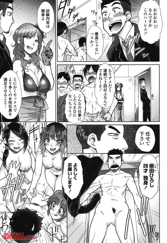 無表情クール美女「そんなことじゃ私は落とせないわよ(ツン」→アナル責め→「アナルイクゥッ!」