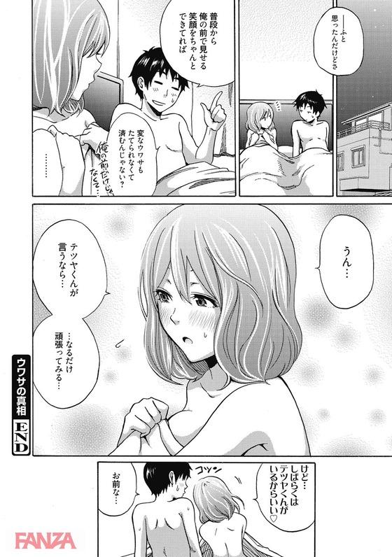 【エロ漫画】 クールな幼馴染が売春!? 酷い噂を聞いてしまったので確かめに行った結果www