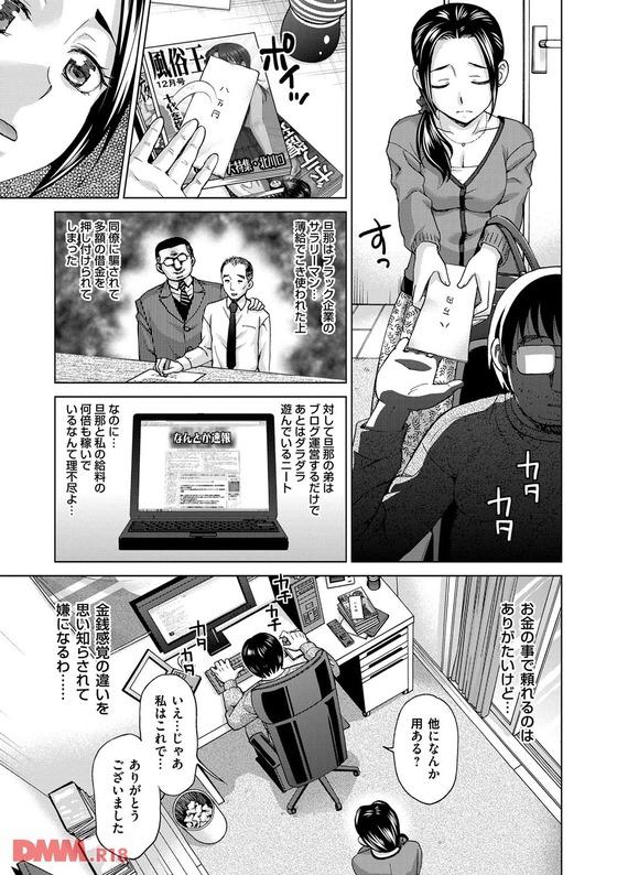 【エロ漫画】 キモ義弟 × 借金人妻!! 金持ちキモ男に借金する代償として…