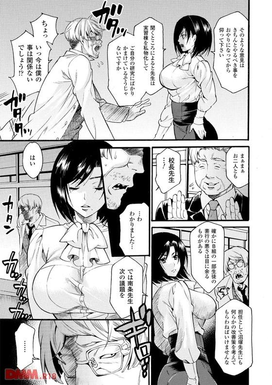 【エロ漫画】 キモ無能教師の罠にハマった美人教師!! DQN生徒を利用して輪姦レイプwww