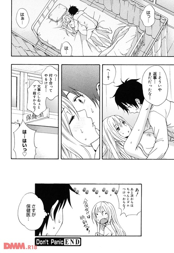 【エロ漫画】 憧れの保険医に告白セックス!! 見た目は怖くて美人だけど初心で可愛い保険の先生に告白した結果www