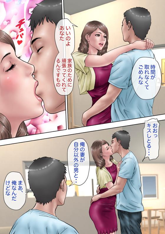 【エロ漫画】 夫がドッペルゲンガー体質!? 妻が家に帰ると夫が四人に増殖していたので乱交してみたwww(サンプル17枚)