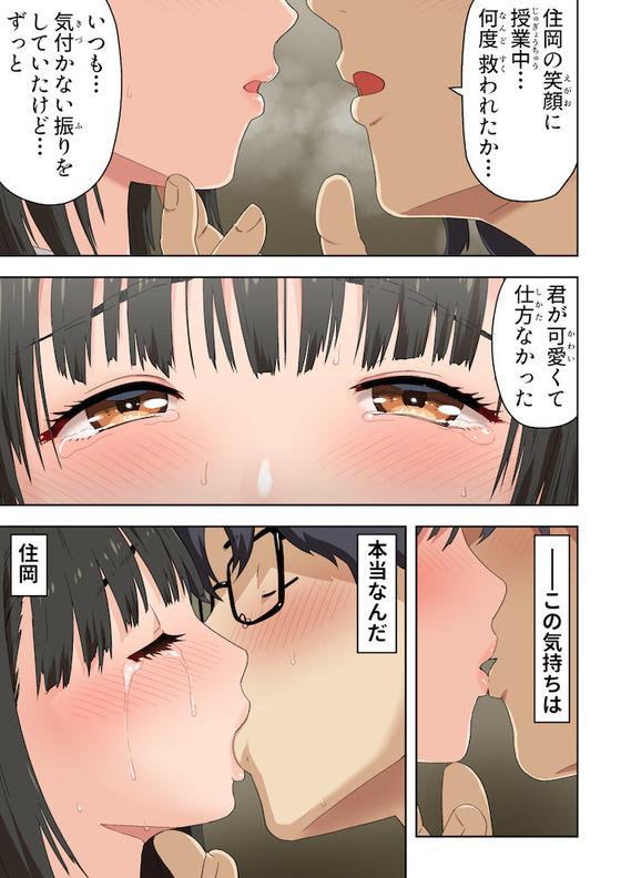 【エロ漫画】 卒業間際のJKとラブラブ濃厚中出しセックスする教師wwww(サンプル17枚)