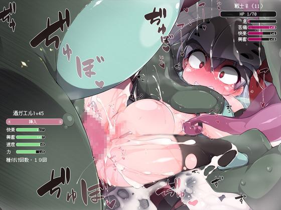 電気ナメクジと酒ガエルにめちゃくちゃに犯されてアヘ顔絶頂な新米女戦士ちゃんwww