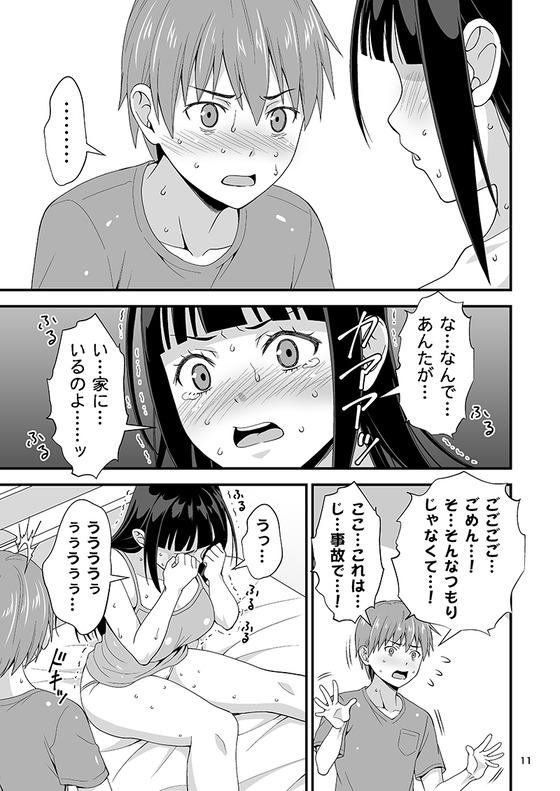 【エロ漫画】 クールな義姉のVRオナニー!? 清楚クールでそっけない義理の姉がオナニーしながら弟の名前を…(サンプル13枚)