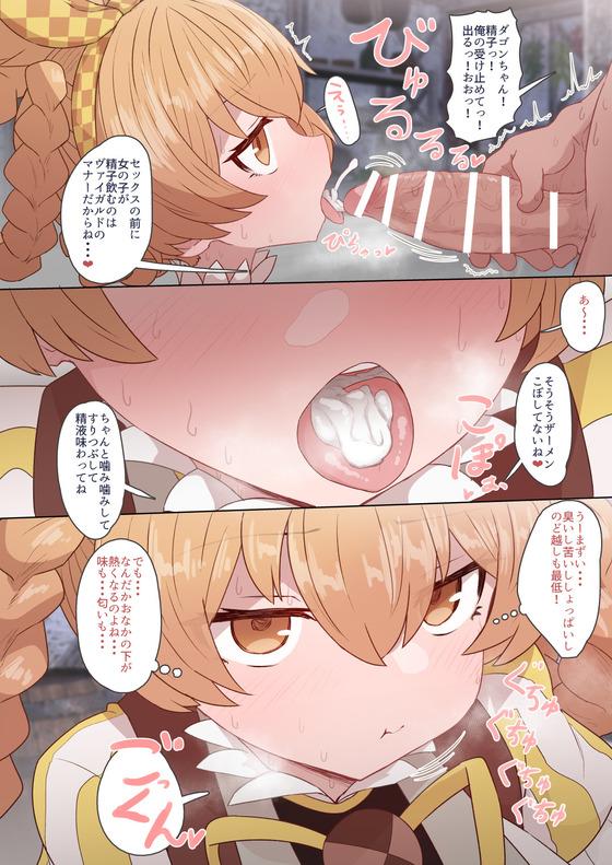 【メギド72】 モブがダゴンちゃんに無知ックス!! エッチの快楽を教え込まれちゃうwww