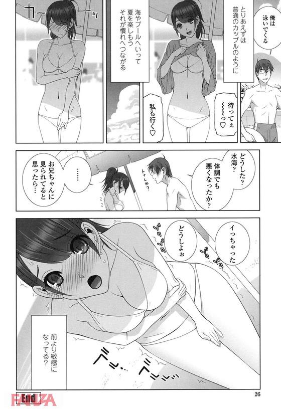 【エロ漫画】義妹が全身性感帯!? 自分に対してだけ触れただけで絶頂してしまう義妹がエロすぎて我慢できません…(^q^;)