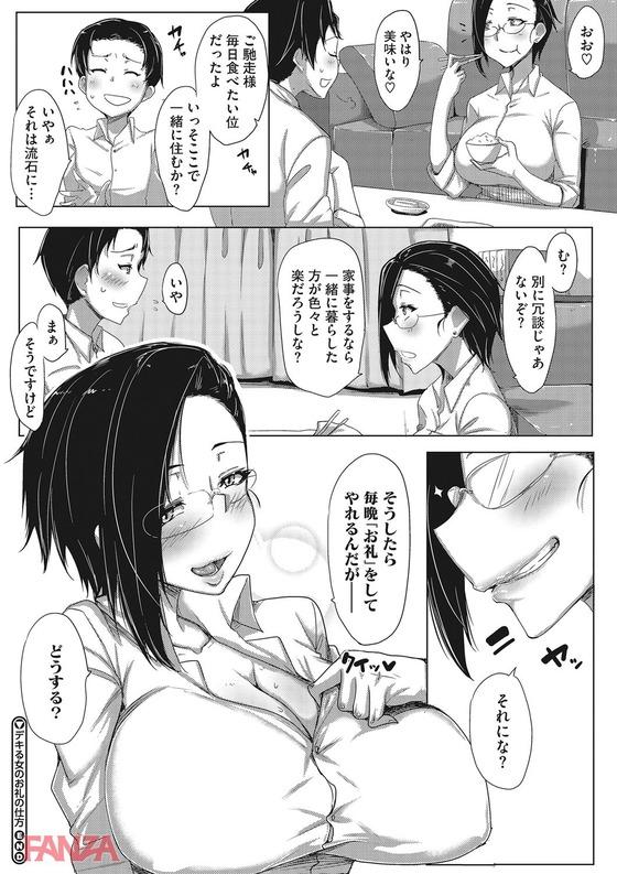【エロ漫画】 憧れの女上司のプライベートに遭遇!! 『私を性的な目で見ていただろう?…セクハラだぞ?』