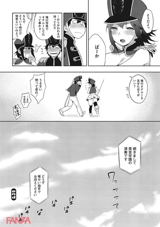 【エロ漫画】 いつもからかってくる幼馴染の先輩JK!! ちょっとした暴走で本音を理解した結果www