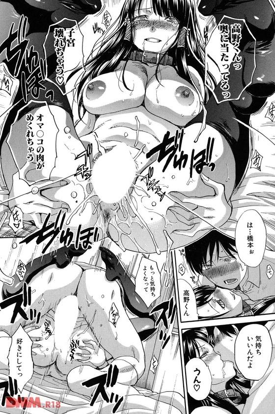 【エロ漫画】 童貞オタクの部屋で美少女JKがコスプレ誘惑!!  彼氏持ちの同級生の美少女JK「あら…コレ何?すごく固いw」