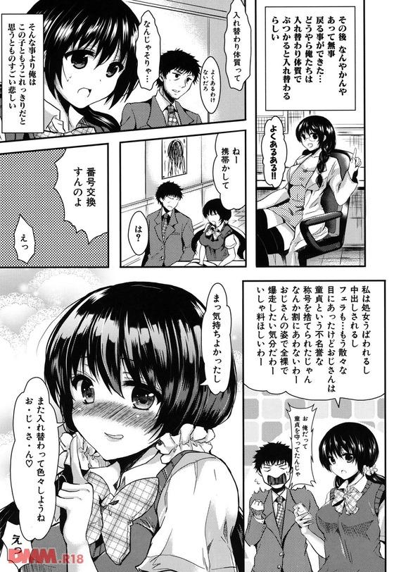 【エロ漫画】 オジサン × JKの身体入れ替わり!! 突然JKと入れ替わってしまったのでとりあえず・・・www