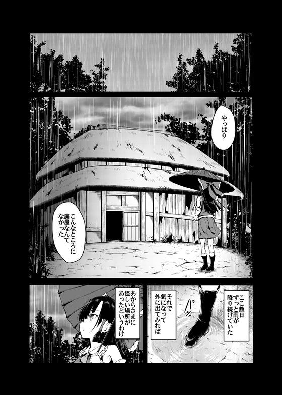 【東方】 クールな霊夢が触手にアヘ顔敗北!! 触手妖怪の不意打ち媚毒ガスで快楽責めされてしまい…