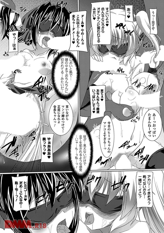 【エロ漫画】DQNによる報復レイプ!強気生徒会長の人質をとって目隠しレイプwww