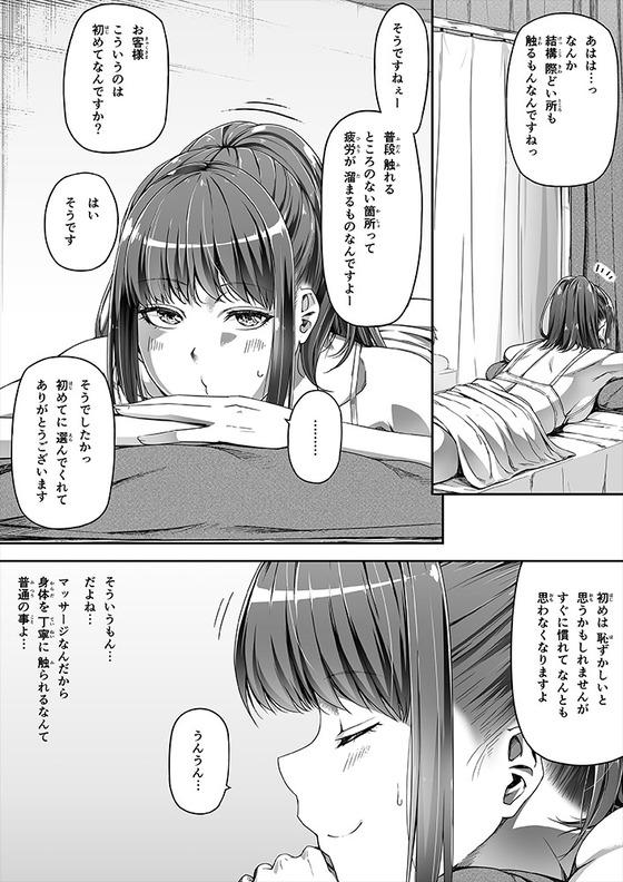 【エロ漫画】 セクハラエステのエロマッサージ!! 彼女が目の前でエロエステでアヘらされるwww(サンプル11枚)