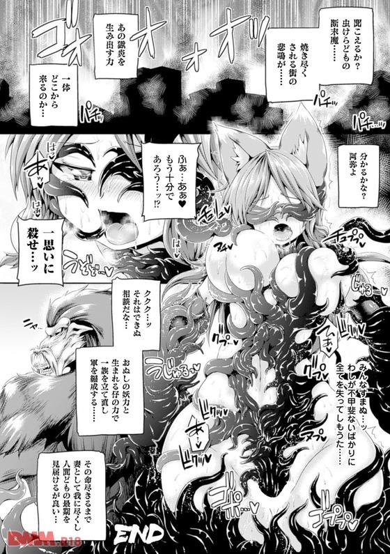 【エロ漫画】 猿妖怪のエロ結界の罠!! 半妖の少女「妙な脱力感…催淫効果の他にも何か弄しておるな…(ハァハァ」