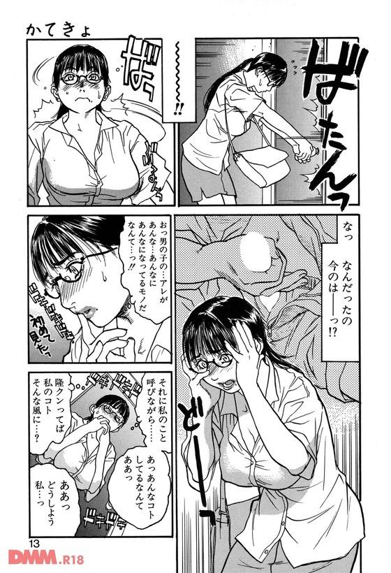 【エロ漫画】 オナニーばれ!? 憧れてる家庭教師をネタにオナニーしてたら本人に見られた結果www(^q^)