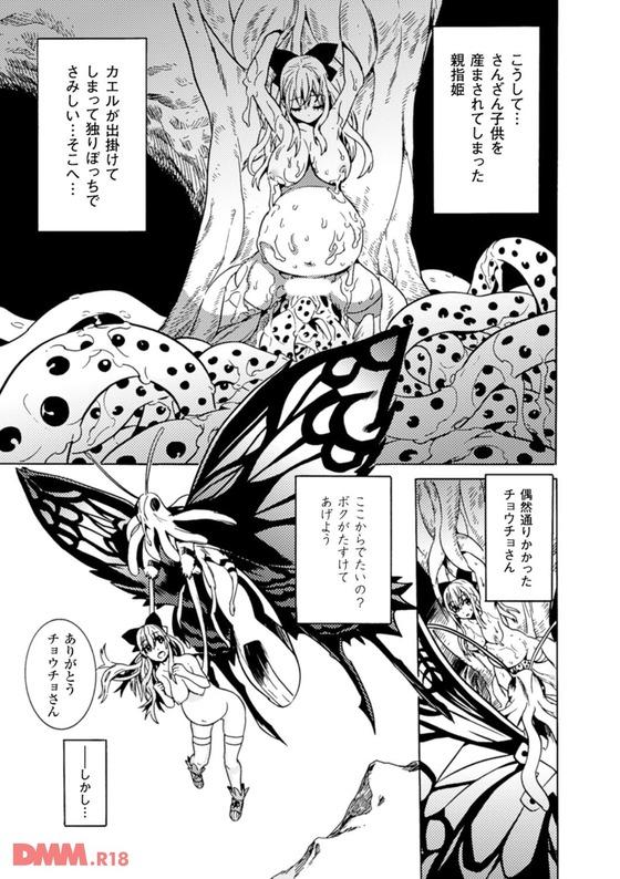カエル「オレ様がお前の王子になってやるゲゲッ(ゲス顔」王子に出会うことを夢見る姫が苗床にされまくっちゃうwww