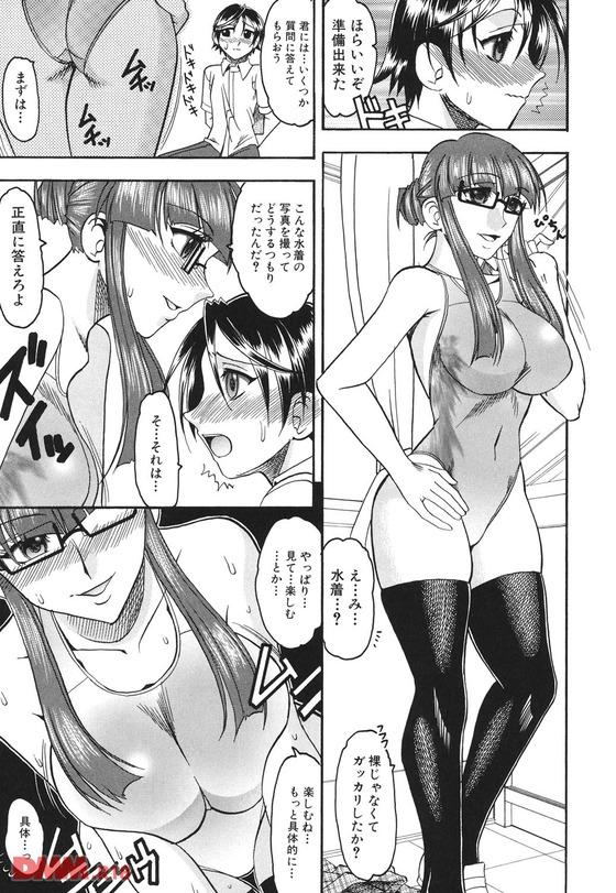 【エロ漫画】女子プールの盗撮がバレた!? ドSな先輩のエロい処分方法www