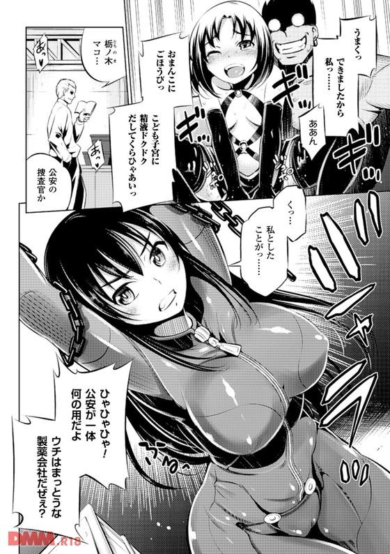 【エロ漫画】 囚われた女捜査官!ライダースーツの中に媚薬を流し込まれて強制発情www
