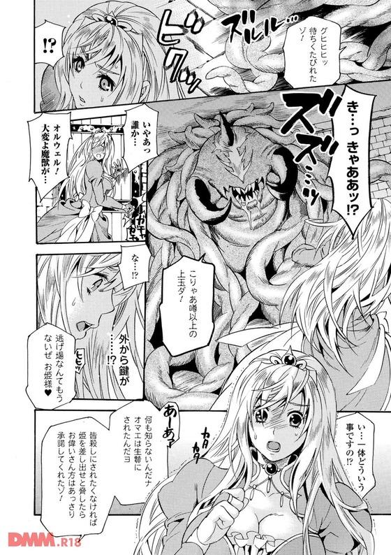 【触手エロ漫画】世間知らずのお姫様が大臣に裏切られて触手の生贄にされ孕まされるw