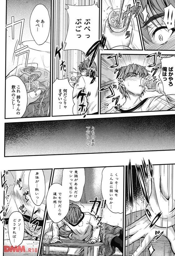 【エロ漫画】 泥酔姉を睡眠(?)レイプ!! いつも上から目線の姉がアルコールで無防備に酔いつぶれた結果www