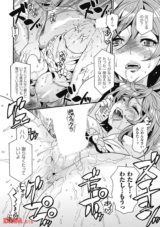 【エロ漫画】キモ中年上司と寝取り愛人契約!夫の仕事の失敗に付け込まれてNTRレイプされちゃう人妻www