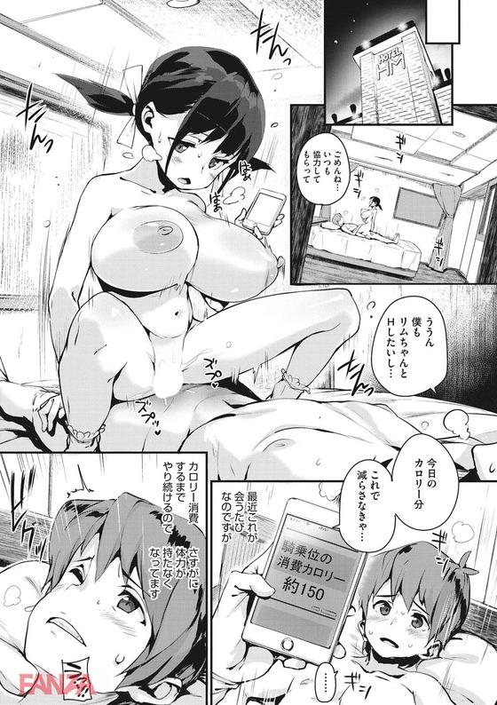 【エロ漫画】 セックスダイエット!! 可愛い食いしん坊彼女がダイエットする理由で彼氏大興奮www