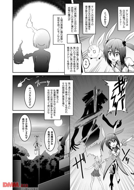 【エロ漫画】 変身ヒロインの精神エナジー吸収絶頂!! 人質をとられて抵抗できないヒロインが触手の餌食に…