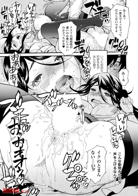 【エロ漫画】 女教師媚薬レイプ!! 人望篤い女教師がDQNに媚薬漬けにされアヘ顔完堕ち絶頂www