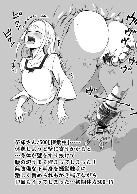 【エロトラップダンジョン】少女「エロトラップなんかに負けないわよ!」→ 結果www