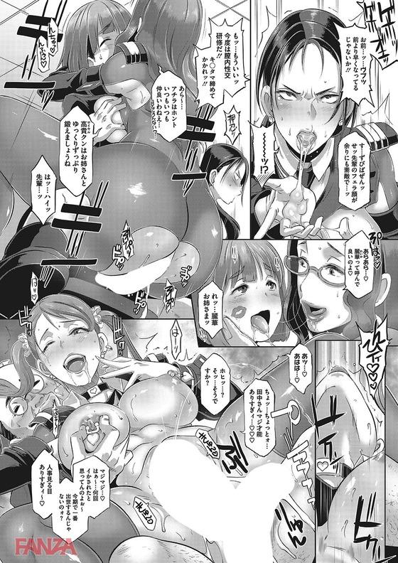 """【エロ漫画】性処理のエキスパート""""性務官""""!!国民への性処理を専門とする公務員に密着取材してみたwww"""